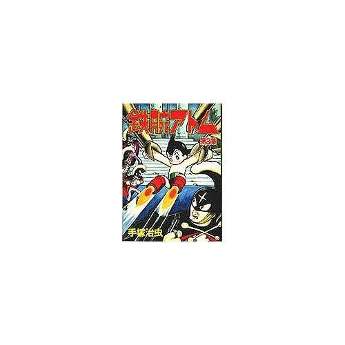 鉄腕アトム (第2集) (KCスペシャル (306))の詳細を見る