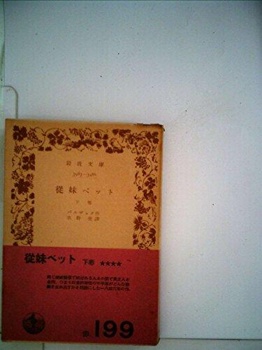 従妹ベット 下巻 (岩波文庫 赤 529-6)の詳細を見る