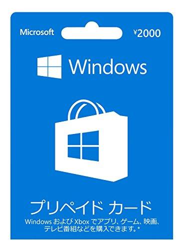 Windows ストアギフトカード 2,000 円 (Windows/Xbox 360で利用可) |オンラインコード版