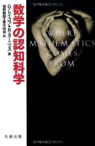 数学の認知科学