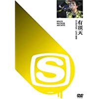 SPACE SHOWER ARCHIVE 有頂天 LIVE 8990