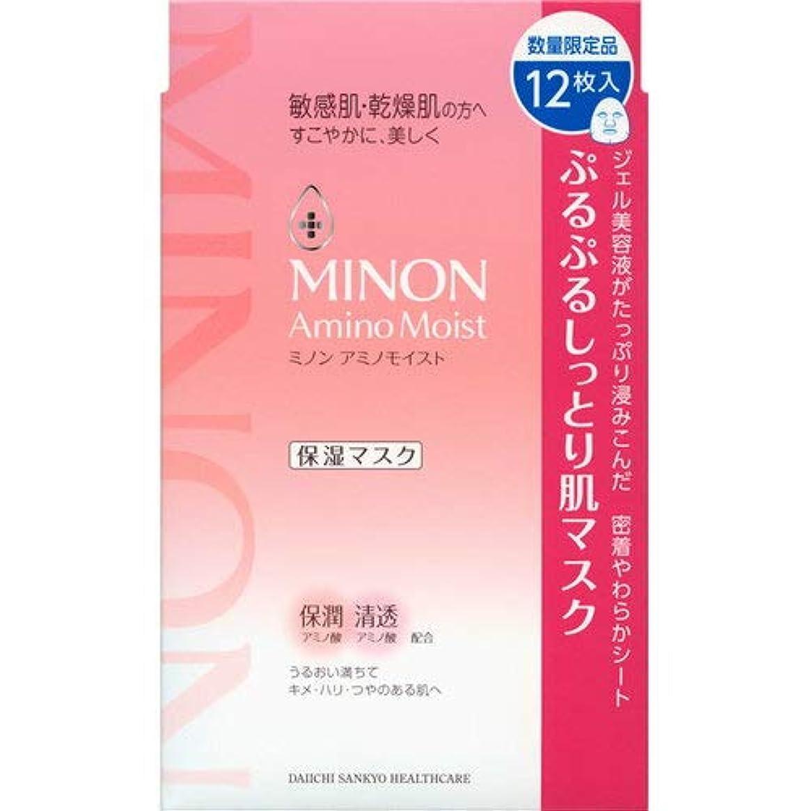 引き出すルール魅惑するミノン アミノモイスト ぷるぷるしっとり肌マスク 22mL×12枚