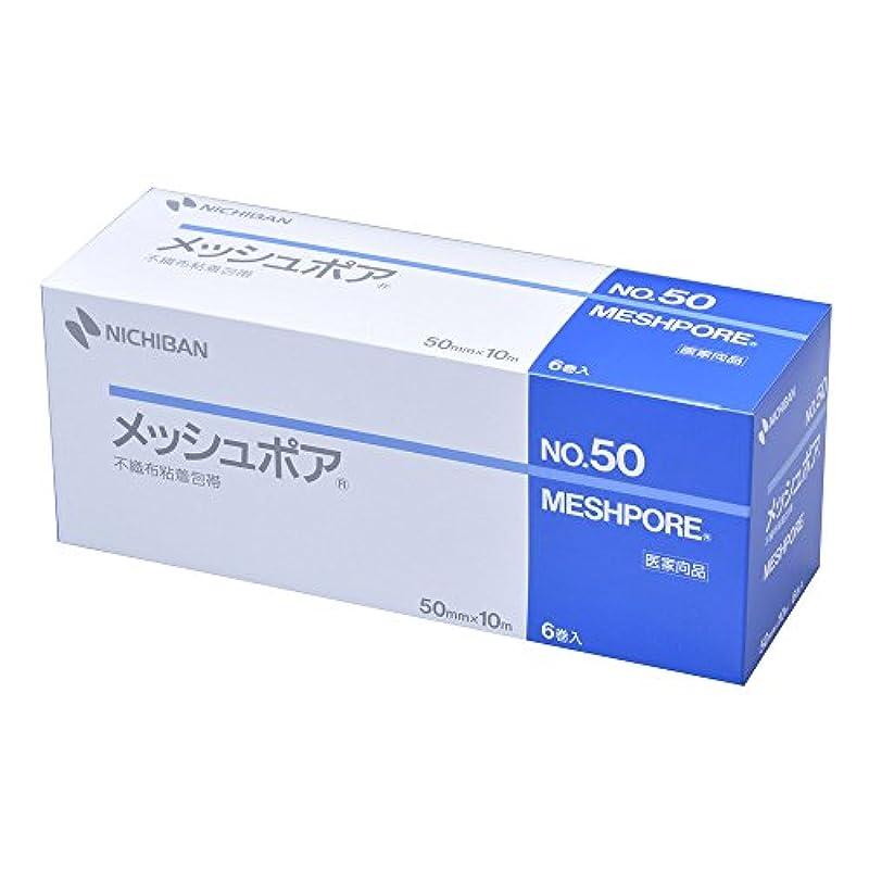 ラインナップコア遠足ニチバン メッシュポアNo.50 MSP50(50MMX10M) 6巻