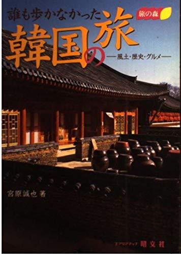 誰も歩かなかった韓国の旅—風土・歴史・グルメ (旅の森)