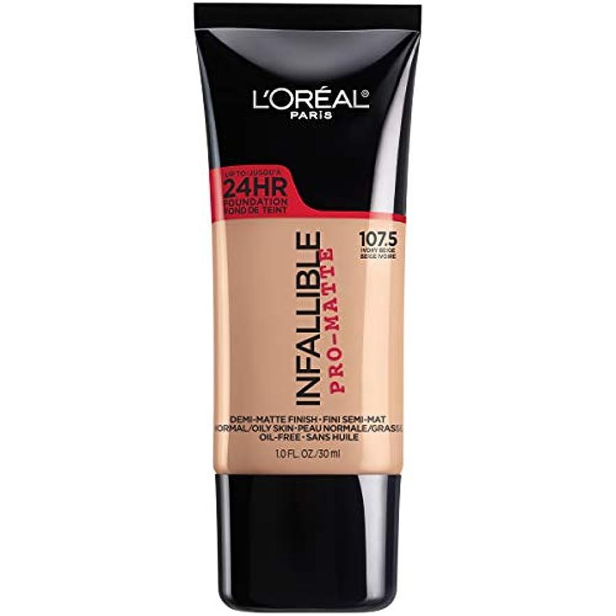 出演者はぁはぁL'Oréal Infallible Pro-Matte Liquid Longwear Foundation (IVORY BEIGE 107.5)