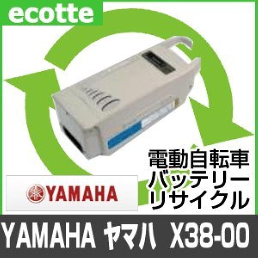 疫病テロリスト好み【お預かりして再生】 X38-00 YAMAHA ヤマハ 電動自転車 バッテリー リサイクル サービス Li-ion