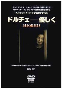 ドルチェ-優しく [DVD]
