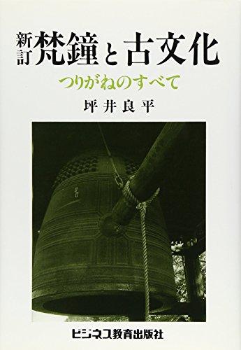 梵鐘と古文化 (青灯ブックス―坪井良平シリーズ)