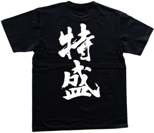特盛 書道家が書いた漢字Tシャツ サイズ:XXL 黒Tシャツ 背面プリント