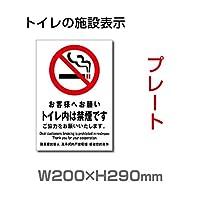 メール便発送 代引き不可 「トイレ内は禁煙です」プレート 看板 (安全用品・標識/室内表示・屋内標識) W200mm×H290mm(TOI-102)