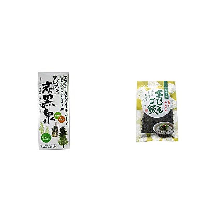 規則性望み飲食店[2点セット] ひのき炭黒泉 箱入り(75g×3)・薫りさわやか 青しそご飯(80g)