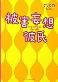 被害妄想彼氏 (ケータイ小説文庫)