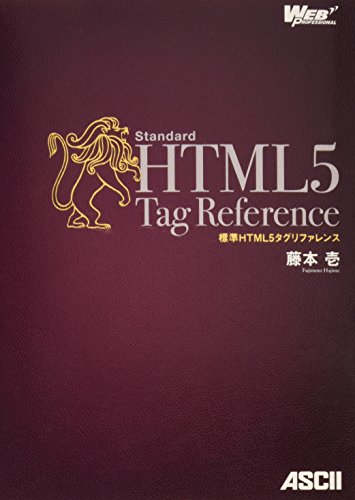 標準HTML5タグリファレンス (WEB PROFESSIONAL)
