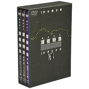 劇的紀行 深夜特急 [DVD]