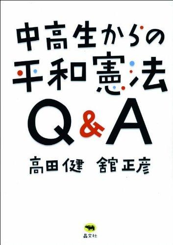 中高生からの平和憲法Q&Aの詳細を見る