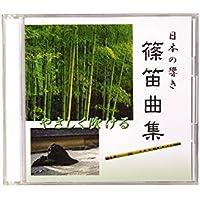 SUZUKI スズキ CD篠笛曲集