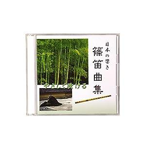 SUZUKI スズキ CD篠笛曲集の関連商品3