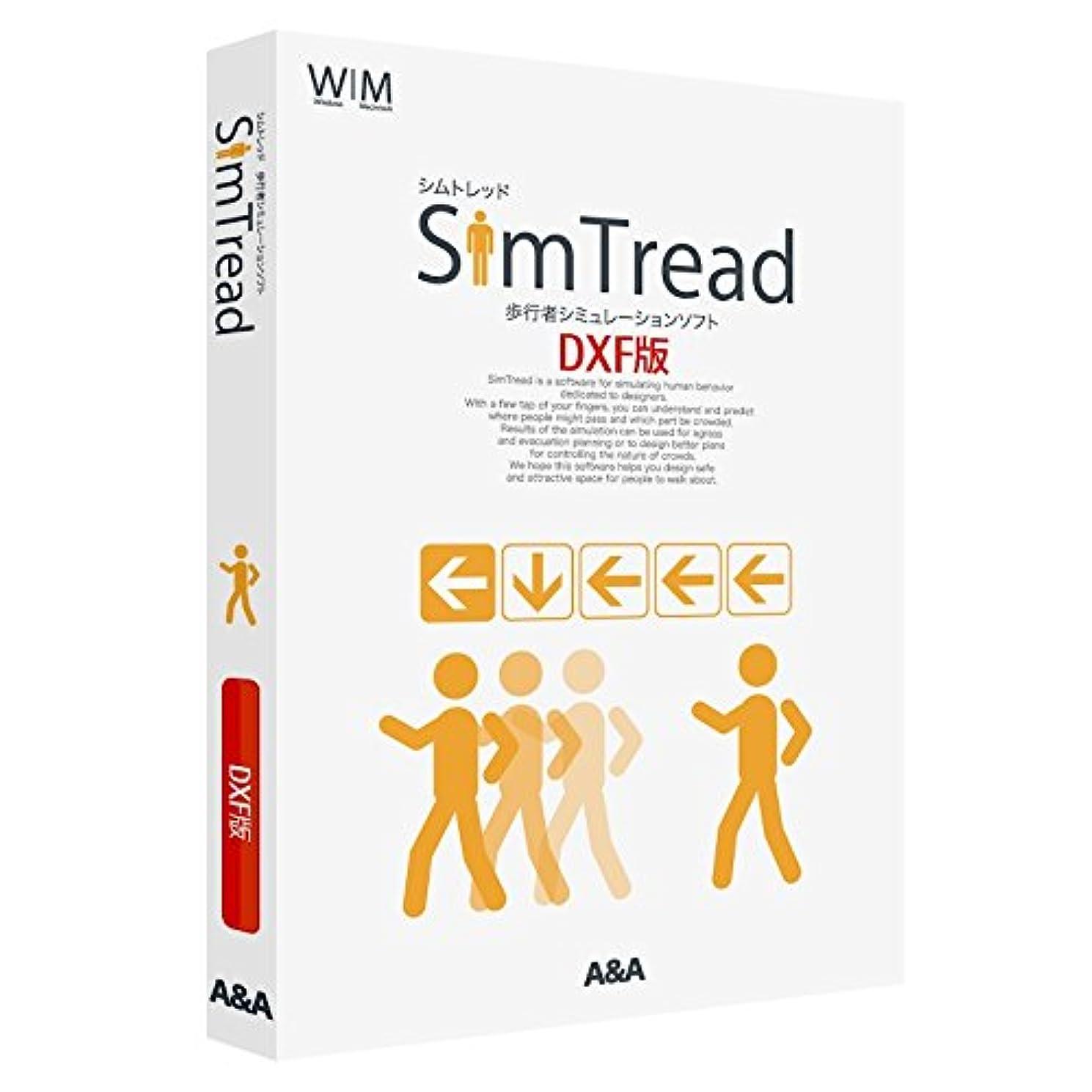 フィルタ部分甥SimTread DXF版 基本パッケージ