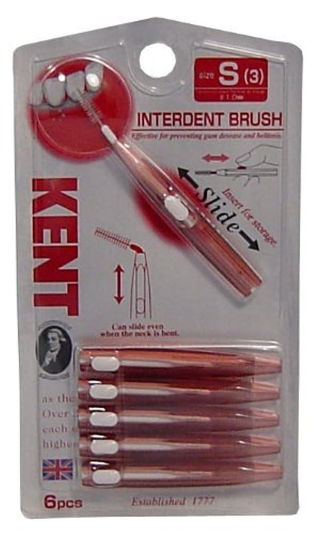 KENT(ケント)歯間ブラシ Sサイズ 6本入 ×3個セット