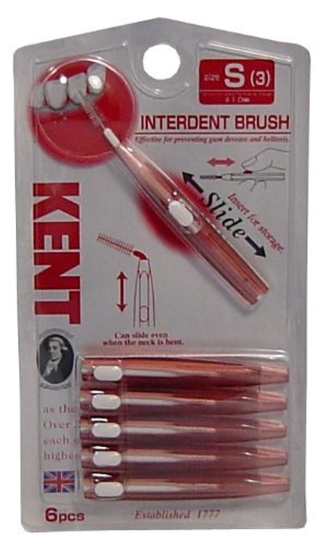 ガウン除外する補償KENT(ケント)歯間ブラシ Sサイズ 6本入 ×3個セット
