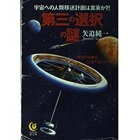 「第三の選択」の謎―宇宙への人類移送計画は真実か?! 地球の危機はここまで迫っている (KAWADE夢文庫)