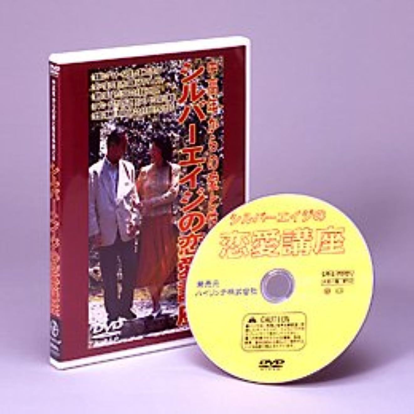 三番倉庫ガイド●アプローチの方法から恋愛のマナーまで●シルバーエイジの恋愛講座DVD