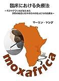 臨床における灸療法: モクサアフリカがまとめた、200の疾患に対する日本の名人達の灸治療法 (モクサアフリカジャパン)