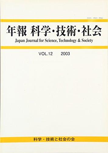 年報科学・技術・社会 第12巻の詳細を見る