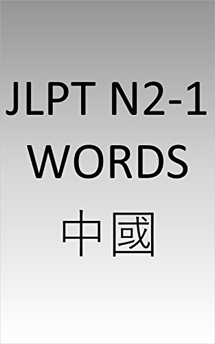 JLPT N2-1 words Chinese (Chine...