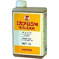カメムシ用キンチョール乳剤 1L 業務用かめむし駆除?予防剤
