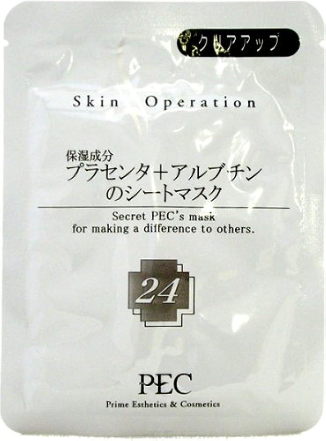 地域ジョブ地殻スキンオペレーション マスク24 プラセンタ+アルブチンのシートマスク 1枚入り/美容液(25ml)