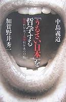 「うるさい日本」を哲学する