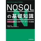 NOSQLの基礎知識 (ビッグデータを活かすデータベース技術)
