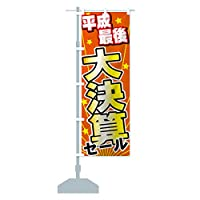 平成最後大決算セール のぼり旗 サイズ選べます(コンパクト45x150cm 左チチ)