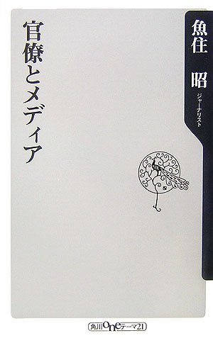官僚とメディア (角川oneテーマ21 A 62)の詳細を見る