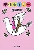 愛情セミナー (集英社文庫)