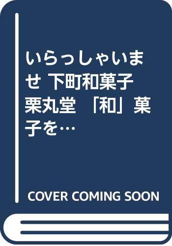 いらっしゃいませ 下町和菓子 栗丸堂 「和」菓子をもって貴しとなす (メディアワークス文庫)