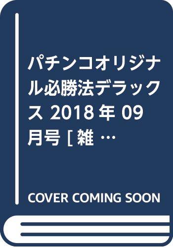 パチンコオリジナル必勝法デラックス 2018年 09 月号 [雑誌]