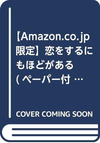 【Amazon.co.jp限定】恋をするにもほどがある(ペー...