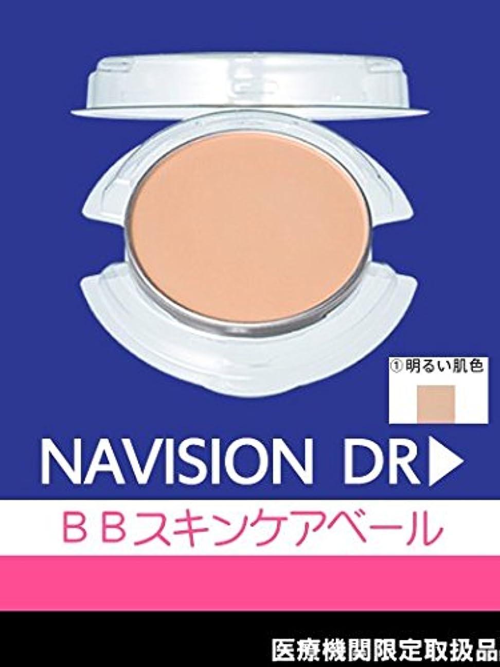 区画乳縮約NAVISION DR? ナビジョンDR BBスキンケアベール ①明るい肌色(レフィルのみ)9.5g【医療機関限定取扱品】