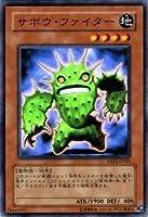 遊戯王カード 【 サボウ・ファイター 】 EXP2-JP023-N 《 エクストラパックVol.2 》