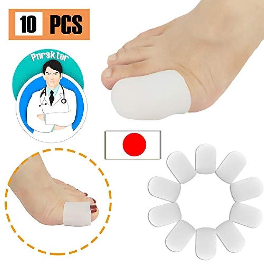 モディッシュ雇用者レッドデートジェル 足指 足の親指 キャップ プロテクター スリーブ 新素材 水疱 ハンマートゥ 陥入爪 爪損傷 摩擦疼痛などの緩和 (足の親指用)(10個入り)