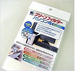 パソコン用クリーンフィルター2枚組 パソコンの吸気口に貼るだけで マジックテープ付き