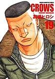 クローズ完全版 19 (少年チャンピオン・コミックス)