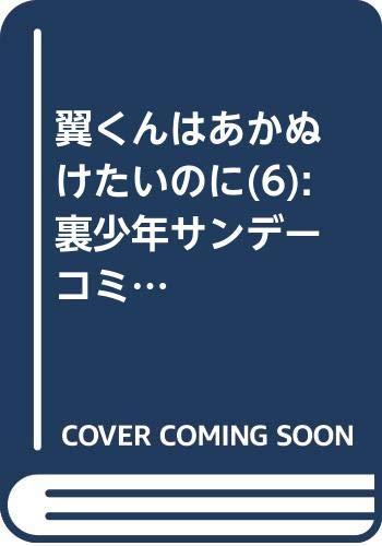翼くんはあかぬけたいのに (6) (裏少年サンデーコミックス)