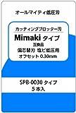 カッティングプロッター刃 Mimakiタイプ互換品 偏芯替刃 塩ビ低圧用 SPB-0030タイプ互換品 5本入