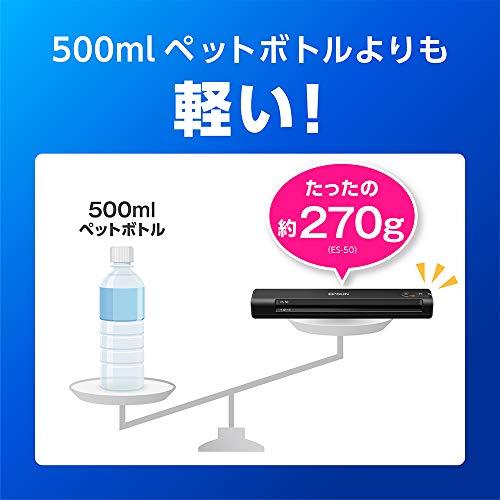 エプソン スキャナー ES-50 (モバイル/A4/USB対応/ブラック)
