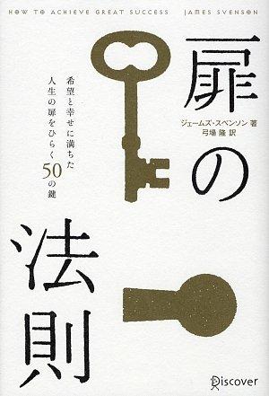 扉の法則 希望と幸せに満ちた人生の扉をひらく50の鍵の詳細を見る