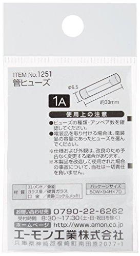 『エーモン 管ヒューズ 1A 2本入 1251』の2枚目の画像