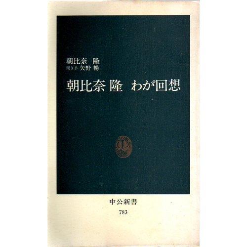朝比奈隆 わが回想 (中公新書 (783)) / 朝比奈 隆